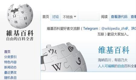 الصين تبني ويكيبيديا خاصة بها