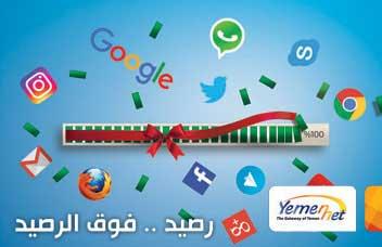 الاتصالات اليمنية تعلن عن عرض جديد لمستخدمي خدمة الانترنت