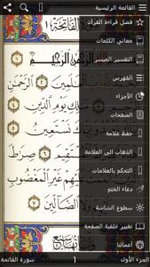 القرآن مع التفسير