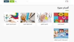 أنجز.. منصة العمل الحر للمصممين العرب