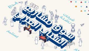 مركز الشباب العربي يعلن عن سوق مشاريع