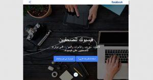 فيسبوك تطلق دليل لسلامة الصحفيين