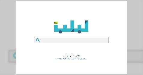 لبلب..محرك بحث عربي جديد يعتمد على الذكاء الاصطناعي
