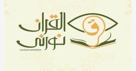 القرآن نورني.. تطبيق عالمي لتحفيظ القرآن لذوي الاحتياجات الخاصة
