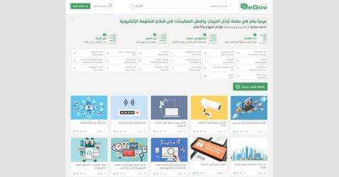 أول منصة عربية لتبادل الخبرات في مجال الحكومة الإلكترونية