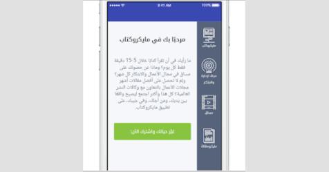 """تطبيق """"مايكروكتاب"""" 4 مصادر للمعرفة في مكان واحد"""