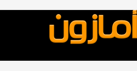 أمازون عربي منصّة عربية بحتة لموقع التسويق العالمي أمازون