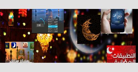 تعرف على10 تطبيقات لاغنى عنها في رمضان