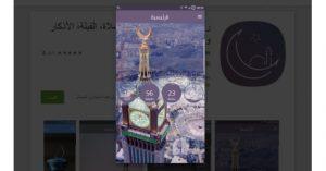 رمضان 2018- أوقات الصلاة، القبلة، الأذكار والأدعية