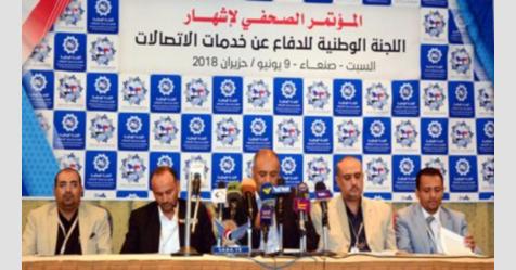 مؤتمر صحفي لإشهار اللجنة الوطنية للدفاع عن خدمات الاتصالات