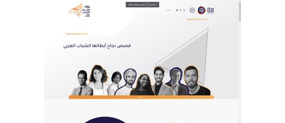 الإعلان عن قائمة رواد الشباب العربي الأكثر تأثيراً
