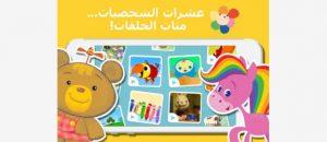 4-تطبيق Baby First