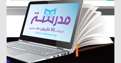 أكبر منصة عربية إلكترونية لتعليم 50 مليون عربي