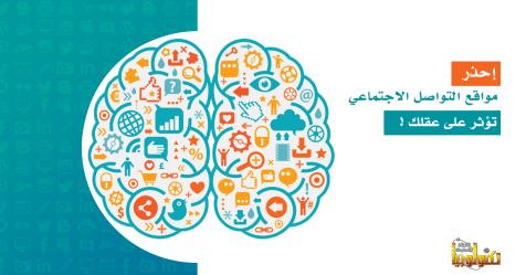 احذر.. مواقع التواصل الاجتماعي تؤثر على عقلك